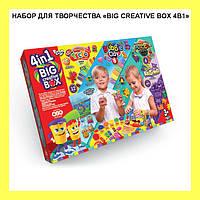 НАБОР ДЛЯ ТВОРЧЕСТВА «BIG CREATIVE BOX 4В1»!Опт