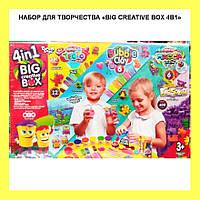 НАБОР ДЛЯ ТВОРЧЕСТВА «BIG CREATIVE BOX 4В1»!Акция