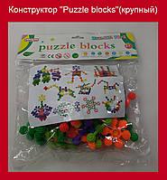 """Конструктор """"Puzzle blocks""""(крупный)!Акция"""