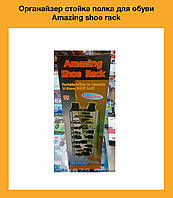 Органайзер стойка полка для обуви Amazing shoe rack!Опт