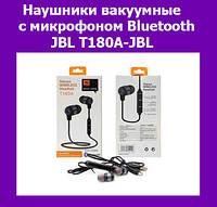 Наушники вакуумные с микрофоном Bluetooth JBL T180A-JBL!Опт