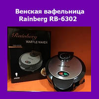 Венская вафельница Rainberg RB-6302!Акция