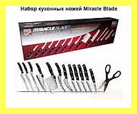 Набор кухонных ножей Miracle Blade!Акция