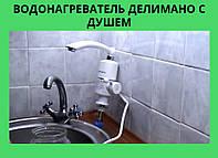 Водонагреватель Делимано с душем!Акция