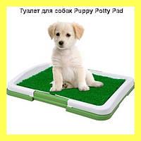 Туалет для собак Puppy Potty Pad!Акция