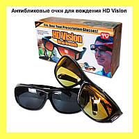 Антибликовые очки для вождения HD Vision!Опт