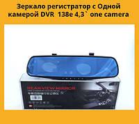 Зеркало регистратор с Одной камерой DVR  138e 4,3` one camera!Акция