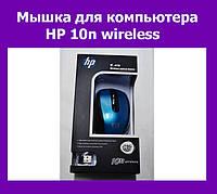 Мышка для компьютера HP 10n wireless!Опт