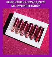 Набор матовых помад для губ KYLIE Valentine Edition!Опт