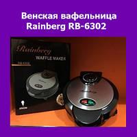 Венская вафельница Rainberg RB-6302!Опт