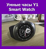 Умные часы Y1 Smart Watch!Акция