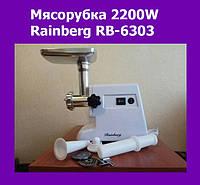 Мясорубка 2200W Rainberg RB-6303!Опт