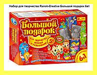 Набор для творчества Ranok-Creative Большой подарок 6в1!Опт
