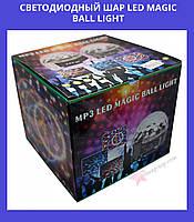 Светодиодный шар led magic ball light !Опт