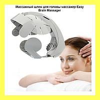 Массажный шлем для головы массажёр Easy Brain Massager!Акция