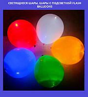 Светящиеся шары, шары с подсветкой FLASH BALLOONS(от 50 шт в продаже)!Акция