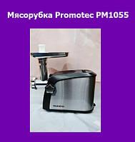 Мясорубка Promotec PM1055!Опт