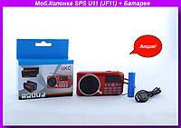 Моб.Колонка SPS U11 (JF11) + Батарея,Портативная колонка FM радио MP3 USB UKC U-11 c аккумулятором 18650!Акция
