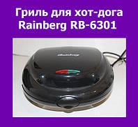 Гриль для хот-дога Rainberg RB-6301!Акция