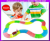 Светящаяся трасса MAGIC TRACK CAR,Автотрек с машиной 80 дет. Track Car,Track Car 80!Акция