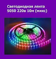 Светодиодная лента 5050 220в 10м (микс)!Опт