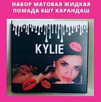 Набор матовая жидкая помада 6шт карандаш Kylie!Акция