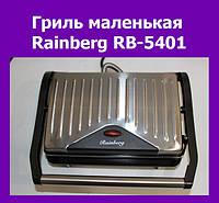 Гриль маленькая Rainberg RB-5401!Опт