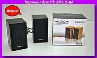 Колонки для ПК SPS D-9A Работает от 220V,акустика для компьютера!Акция