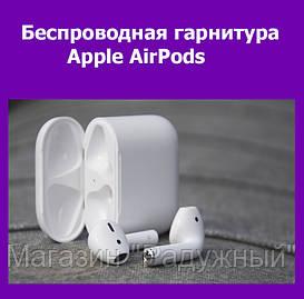 Беcпроводная гарнитура Apple AirPods!Акция