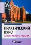 Практический курс английского языка: 5 курс./ Учебник для вузов.