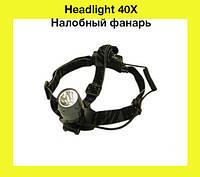 Налобный фонарь Headlight 40X!Опт