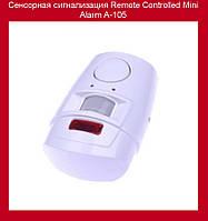 Сенсорная сигнализация Remote Controlled Mini AlarmA-105!Опт