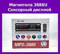 Магнитола 3886U Сенсорный дисплей!Опт