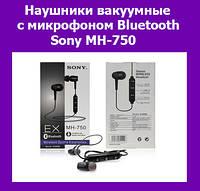 Наушники вакуумные с микрофоном Bluetooth Sony MH-750!Опт