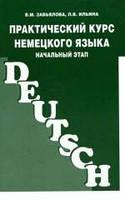 Завьялова, В. М. ; Ильина, Л. В.  Практический курс немецкого языка (начальный этап)