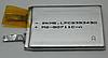Аккумулятор (690mAh) SKC