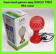 Световой диско шар DISCO TREE Mix color!Акция