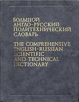 Владимиров, В. А.  Большой англо-русский политехнический словарь  В