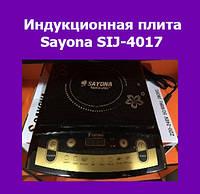 Индукционная плита Sayona SIJ-4017!Опт
