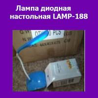 Лампа диодная настольная LAMP-188!Опт