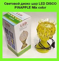 Световой диско шар LED DISCO PINAPPLE Mix color!Опт