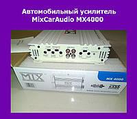 Автомобильный усилитель MixCarAudio MX4000!Акция