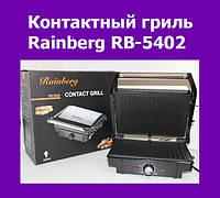 Контактный гриль Rainberg RB-5402!Акция