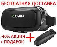 VR BOX Shinecon 3D + ПУЛЬТ ДЖОЙСТИК Очки шлем виртуальной реальности 3Д пульт dbhnefkmyst jxrb ищищ