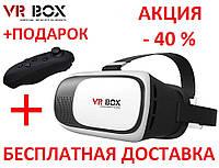VR Box 2.0 - 3D очки виртуальной реальности ORIGINALsize шлем 3Д реальности окуляри віртуальної реальності