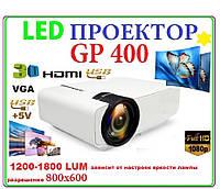 Проектор GP400 + GP400A  1200-1800 ллюминов