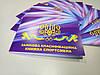 Зачетная классификационная книжка спортсмена ks-08