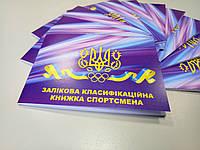 Зачетная классификационная книжка спортсмена, фото 1