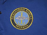 Шеврон/нашивка/ для рыбака/Рыболовные войска/для охотника.