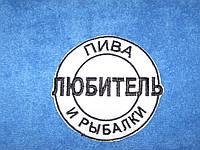 Полотенце махровое с вышивкой ′Любитель пива и рыбалки′